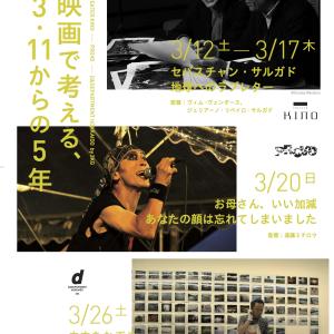 【札幌】〈映画で考える、3.11からの5年〉内で上映決定