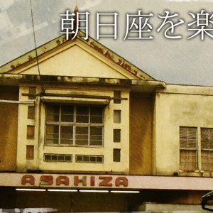 南相馬・朝日座、遠藤ミチロウ2作上映&柳美里さんとトーク!