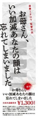 oiaw_kyotsuken_SAMPLE