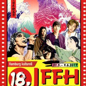 第18回ハンブルグ日本映画祭出品